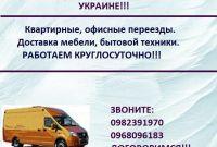 Грузоперевозки. Киев - Винница,  Кропивницкий, Днепр, Черкассы - фото 0