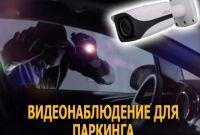 Видеонаблюдение установка - фото 3