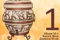 Тандыр - печь (В продаже более 30 видов тандыров на 45, 50, 55, 60, 65, 70, 75, 80 и 85 ли - фото 0