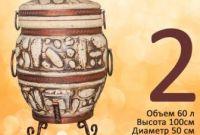 Тандыр - печь (В продаже более 30 видов тандыров на 45, 50, 55, 60, 65, 70, 75, 80 и 85 ли - фото 2