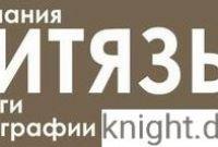 Услуги полиграфии от Витязь полиграфия - фото 0