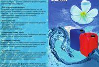 Перекись водорода, очистка воды в бассейне 60% 50% 35% пергидроль - фото 0