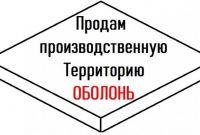 ➜ ПРОДАМ Виробничу ТЕРИТОРІЮ 0,9 га Київ. (Оболонь) - фото 0