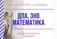 МАТЕМАТИКА/ ДПА 9 КЛАСС - фото 1