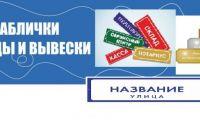 Изготовление ТАБЛИЧЕК, информационных стендов, РЕКЛАМА в интернете, газетах. - фото 0