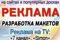Изготовление ТАБЛИЧЕК, информационных стендов, РЕКЛАМА в интернете, газетах. - фото 1