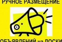 Изготовление ТАБЛИЧЕК, информационных стендов, РЕКЛАМА в интернете, газетах. - фото 2