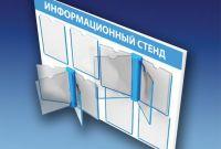 Изготовление ТАБЛИЧЕК, информационных стендов, РЕКЛАМА в интернете, газетах. - фото 4