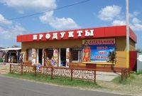 Продается магазин на Черноморской косе - фото 0