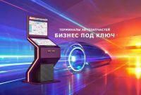 Купить бизнес под ключ автомагазин терминал Автозапчасти 24 - фото 2