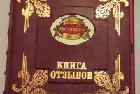 Книги отзывов и предложений (гостевая книга) - фото 0