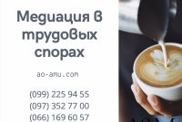 Медиация, переговоры в трудовых спорах, юрист Харьков - фото 0