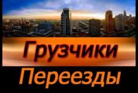 Переезды по ДНР, в(из) Украину и Россию. Услуги грузчиков - фото 0