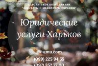 Юридичні послуги, юрист Харків - фото 0