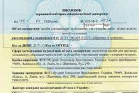 Санітарно-гігієнічні высновки СЕС, санітарний сертифікат - фото 0