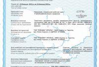 Санітарно-гігієнічні высновки СЕС, санітарний сертифікат - фото 1