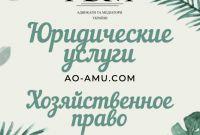 Юридичні послуги господарське право Харків - фото 0