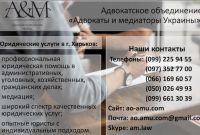 Юридичні послуги господарське право Харків - фото 1