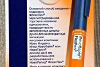 Инсулин Новорапид® ФлексПен® (NovoRapid® FlexPen®) Левемир® ФлексПен® (Levemir® FlexPen®) - фото 2