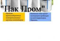 Купить мешки Биг Бег от производителя в Харькове - фото 1