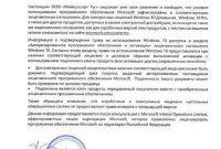 Лицензионный ключ Windows 10 PRO 32/64 bit Цифровая лицензия - фото 5
