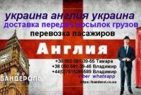 Доставка грузов, посылок, передач Украина Англия Украина - фото 0