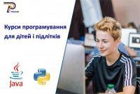 Курси програмування для дітей і підлітків. Знижка 25% на онлайн навчання - фото 0