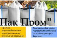 Производители Биг-Бегов в Украине - фото 0