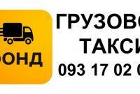 Грузовое такси в Одессе - недорого - фото 1