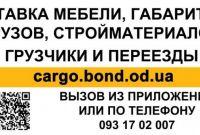 Грузовое такси в Одессе - недорого - фото 3