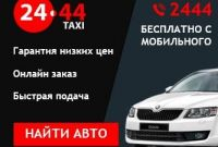 Работа в ТАКСИ - Одесса - фото 0