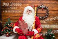 Дед Мороз Сумы для детей и на корпоратив - фото 0
