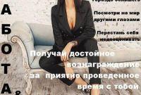 Высокооплачиваемая работа для девушек в центре Днепра - фото 2