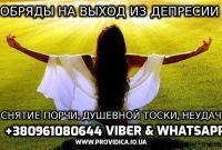 Снятие Порчи, Испуга,Фобий, Тревоги +380961080644 - фото 0