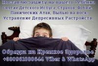 Снятие Порчи, Испуга,Фобий, Тревоги +380961080644 - фото 2