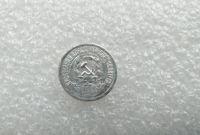 монета 15копек1921г. - фото 1