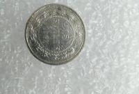 монета 15копек1921г. - фото 2