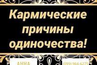 Правдивое гадание Анна. Приворот по фото Харьков - фото 3