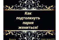 Правдивое гадание Анна. Приворот по фото Харьков - фото 1