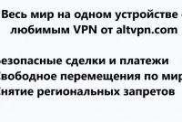 5 причин использовать ВПН сервис ALTVPN - фото 0