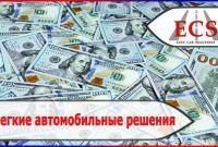 Долгосрочная Аренда авто с правом выкупа. Авто для такси - Киев, Чернигов, вся Украина - фото 1