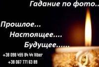 Помощь мага в Харькове. Гадание. Снятие порчи. Приворот. - фото 0