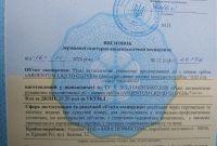 Санітарно- епідеміологічний висновок СЕС ДЕРЖПРОДСПОЖИВ служби України - фото 0