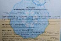 Санітарно- епідеміологічний висновок СЕС ДЕРЖПРОДСПОЖИВ служби України - фото 1