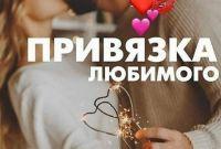 Любовный приворот Киев. Снятие порчи в Киеве. Помощь ясновидящей. - фото 1
