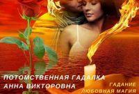Любовный приворот Киев. Снятие порчи в Киеве. Помощь ясновидящей. - фото 2