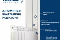 Поставщик радиаторов и котлов отопления - ОПТ - фото 3