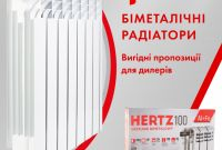 Поставщик радиаторов и котлов отопления - ОПТ - фото 4