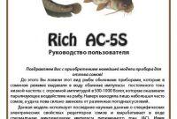 Приборы для ловли рыбы Rich AD 5m, Rich P 2000, Rich AC 5m, Samus 1000 - фото 1