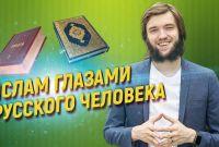 Скачать книги об Исламе на русском языке - фото 0
